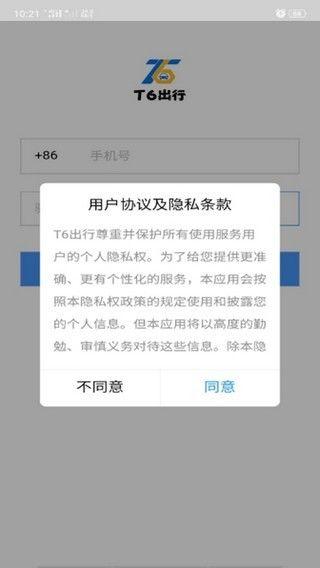 云南T6出行APP客户端图3: