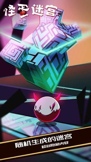 凉屋游戏怪蛋迷宫2020最新破解版图2: