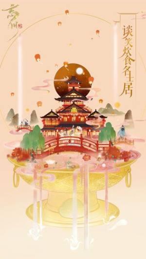 网易忘川风华录手游官方正式版图片1