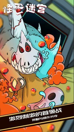 凉屋游戏怪蛋迷宫2020最新破解版图片1