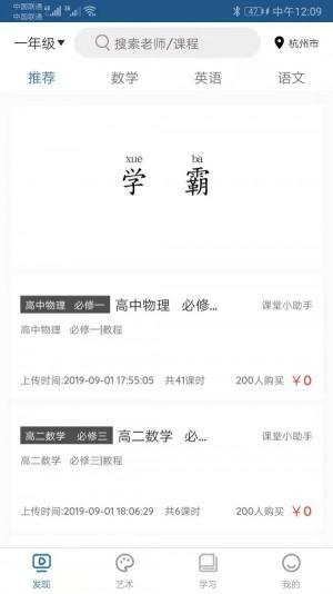 仁欣课堂APP图3