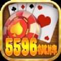 5596棋牌最新安卓版