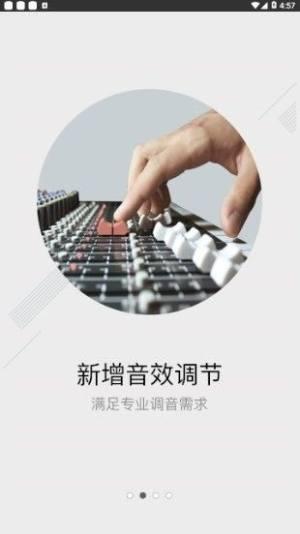 小飞配音APP最新手机版图片1