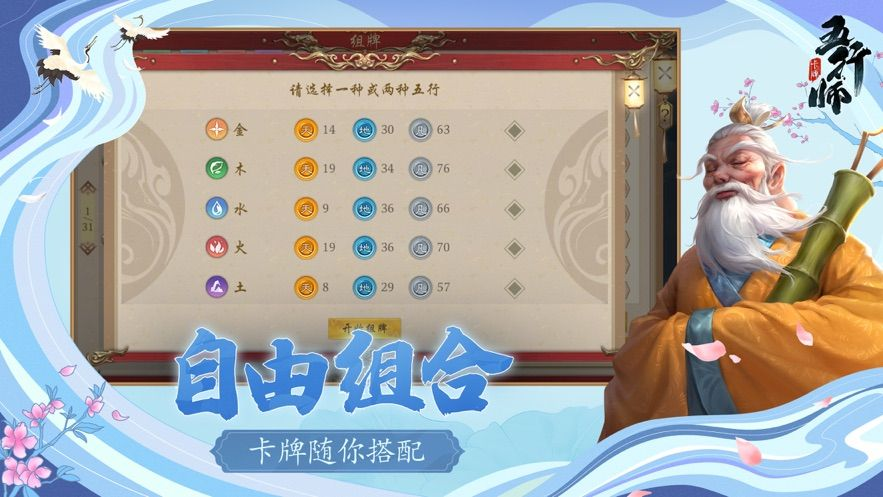 五行師雷霆游戲官網正版圖3: