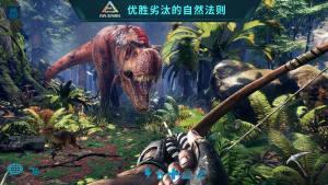 方舟生存进化洪荒归来mod游戏手机版图片1