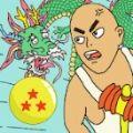 龙珠诞生的秘密中文版