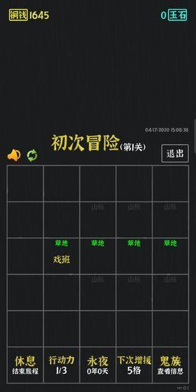 永夜英雄游戏安卓手机版图片1