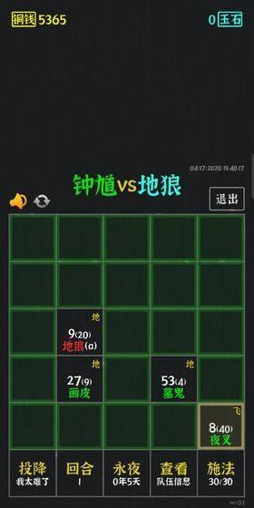 永夜英雄安卓版图1