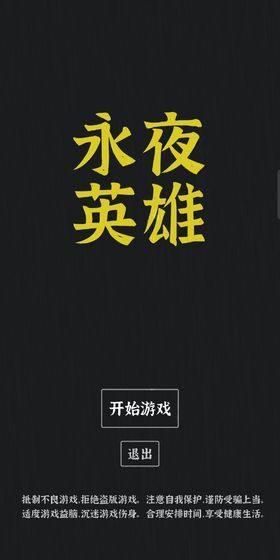永夜英雄安卓版图4