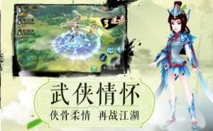 剑灵兰若情缘官网版图2