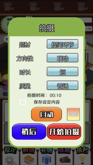扑家主播模拟器游戏安卓版官方版图片1