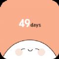 我的49天与细胞官方版