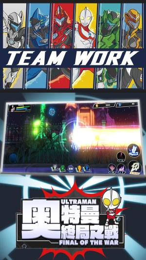 奥特曼终局之战游戏图1
