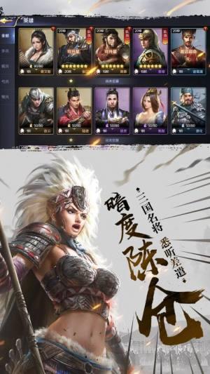 战双三国手游官网正版图片1