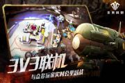 未来风暴阵容推荐:3V3模式战斗阵容[多图]