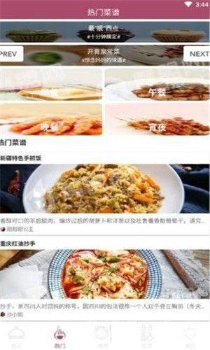 FJ电子菜谱APP图4