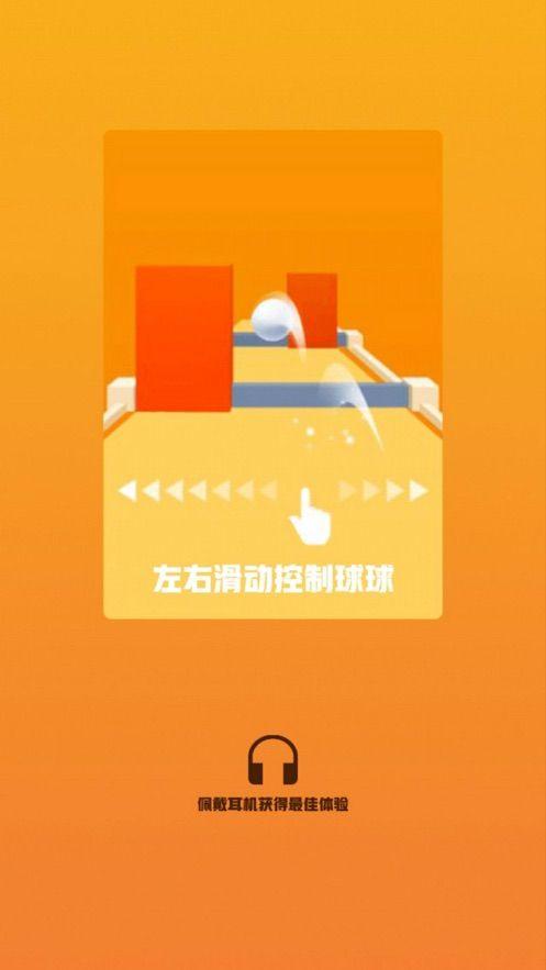 指尖节奏游戏安卓红包版图3: