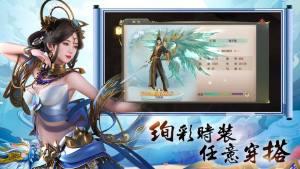 仙剑玲珑双修游戏图1