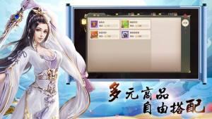 仙剑玲珑双修游戏图4