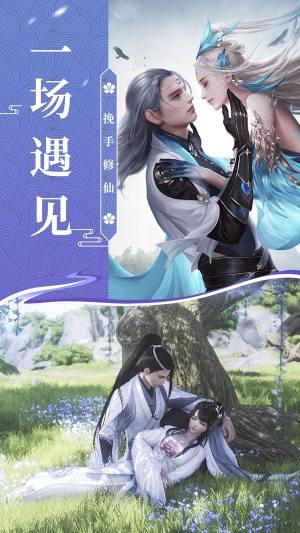 剑影战仙传正式版图3