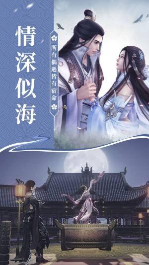 剑影战仙传手游官网版正式版图片1