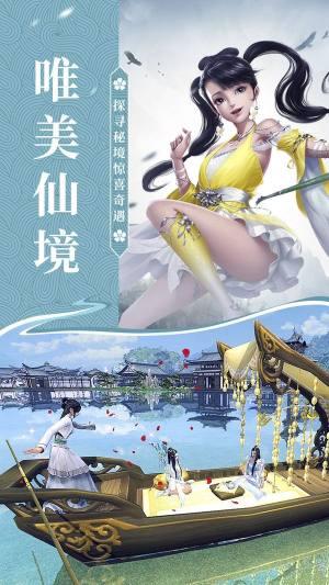 剑影战仙传正式版图1