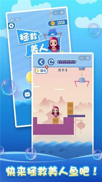 抖音解救美人鱼公主逃生游戏官方版图1: