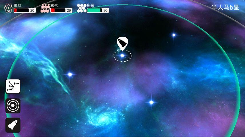 深空生存游戏安卓手机版图3: