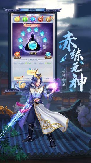 仙侠蒙平传手游正式版图4: