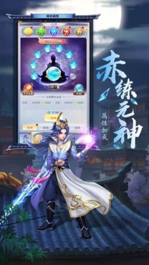 仙侠蒙平传官网版图4
