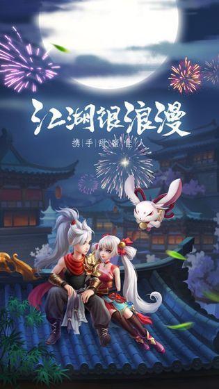 仙侠蒙平传手游正式版图2: