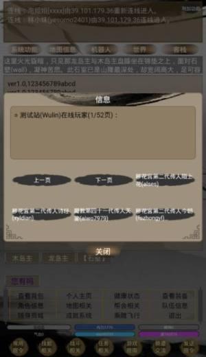 江湖暖暖破解版图2