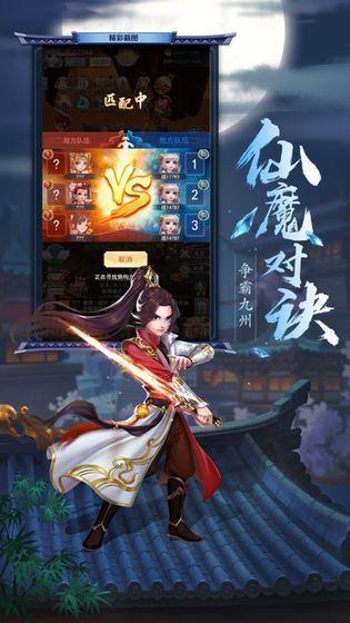 仙侠蒙平传手游正式版图3: