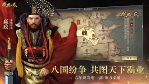 战国英雄的王朝手游图3