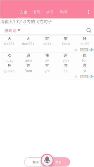 广西普通话语音包APP图3
