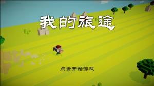 我的旅途游戏官方版图片1