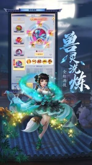 仙侠蒙平传官网版图1