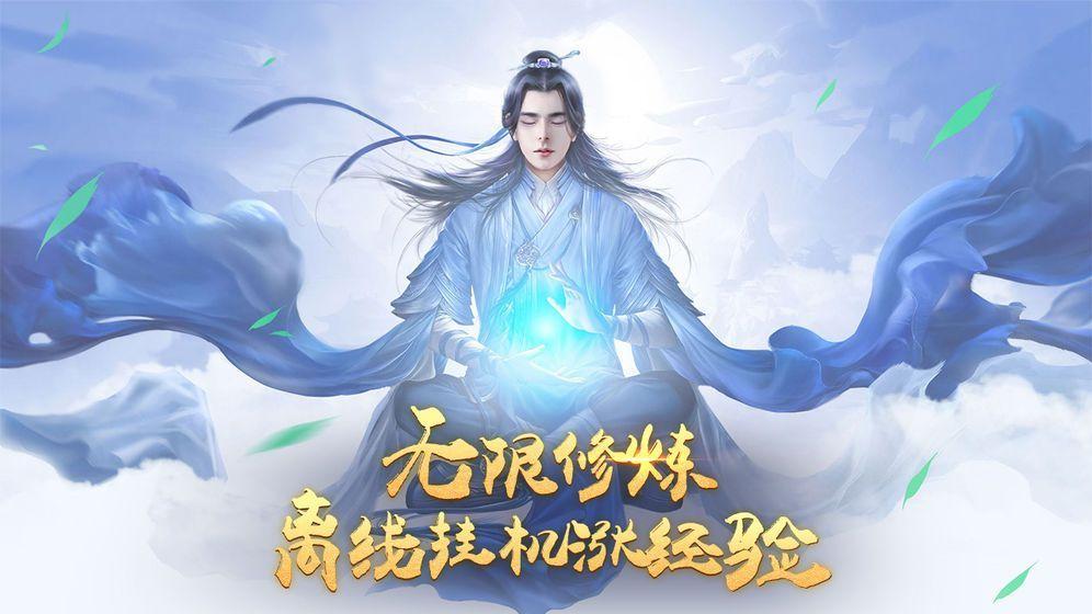 良仁修仙传手游安卓官网版图3: