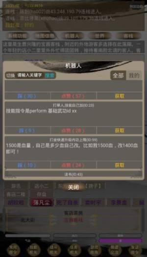江湖暖暖无限元宝破解版图片1