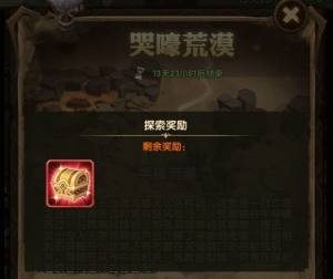 剑与远征哭嚎荒漠奖励自选什么好?英雄选择箱奖励一览图片3