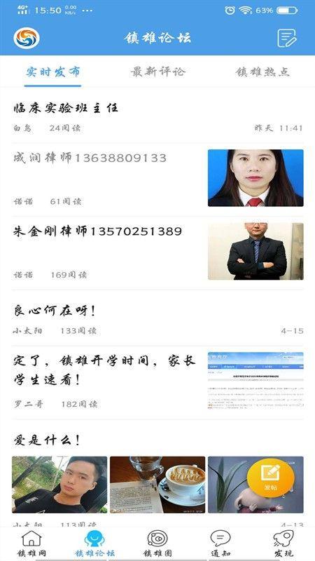 镇雄网APP官方客户端图5:
