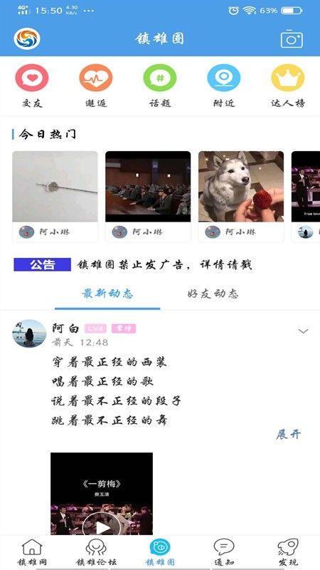镇雄网APP官方客户端图2: