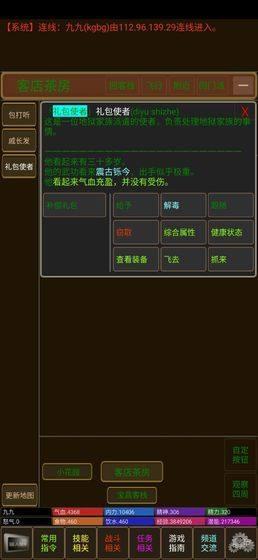 凌风谷mud安卓版图1