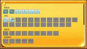海棠拼音游戏图3