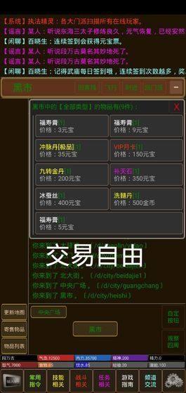 凌风谷mud安卓版图2