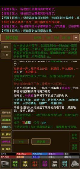 凌风谷mud安卓版图3