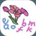 海棠拼音游戏