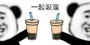 熊猫头吸溜喝奶茶表情包高清图免费分享图片1