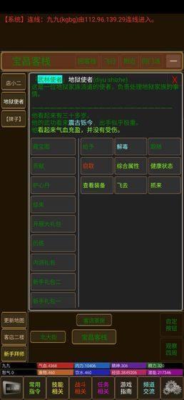 凌风谷mud安卓版图5