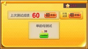 海棠拼音游戏图1